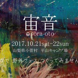10月のSchedule