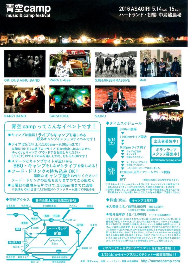 青空camp2016_2