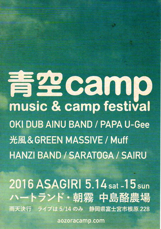 青空camp2016_1.jpg