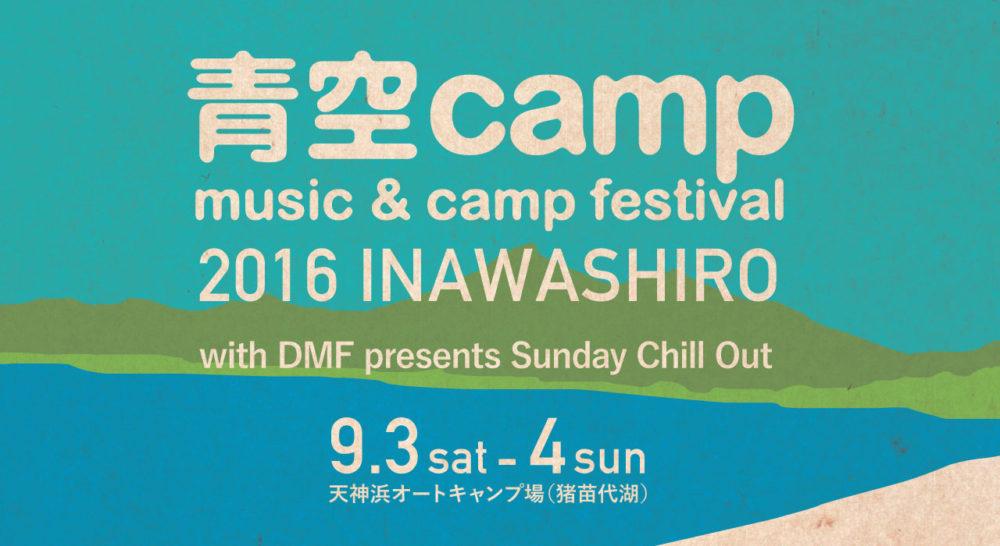 aozoracampINAWASHIRO2016