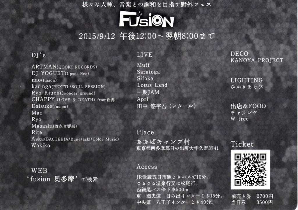 fusion2015_2