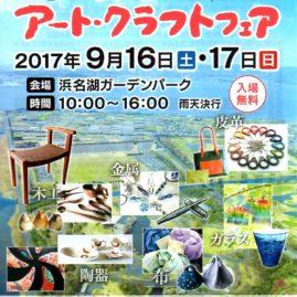 *2017/9/16・17* 浜名湖アート・クラフトフェア