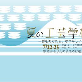 *2017/7/22・23* 夏の工芸学校