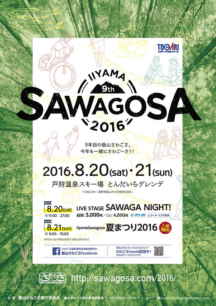 sawagosa2016_B2poster_web