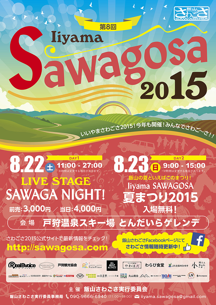 sawagosa2015_B2poster_web