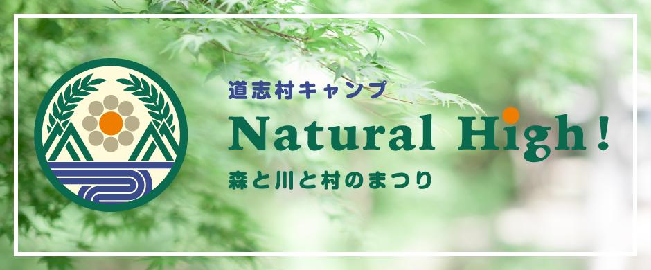 naturalhigh2016