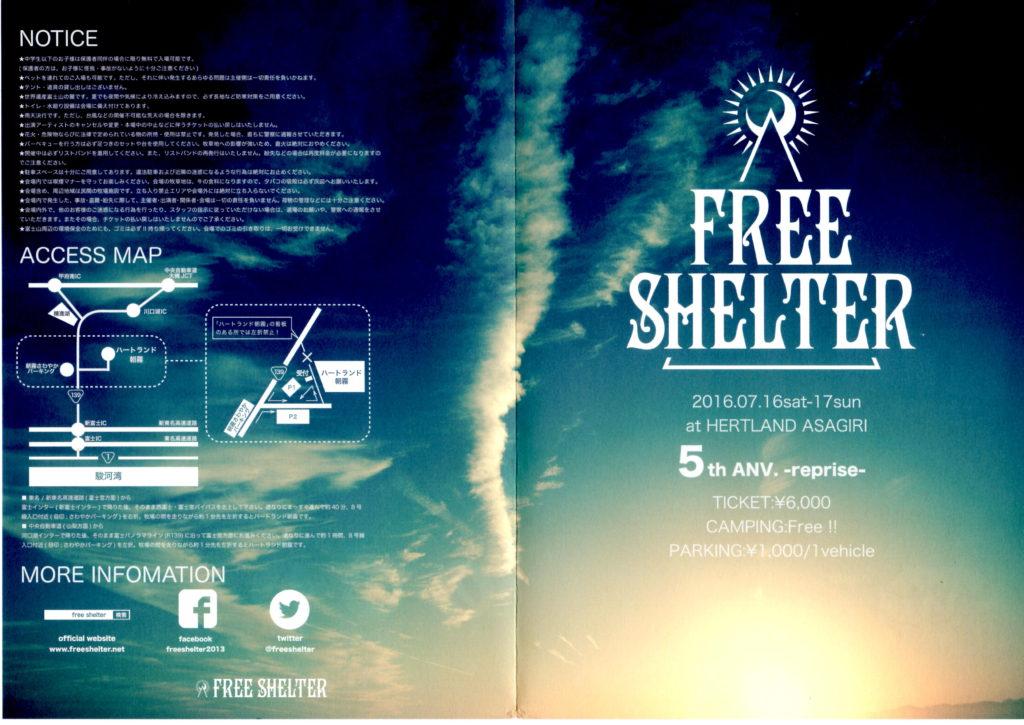 freeshelter2016_1