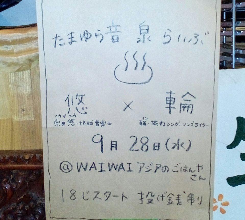 waiwai1609